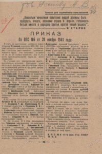 Приказ по Военно-полевому строительству № 6