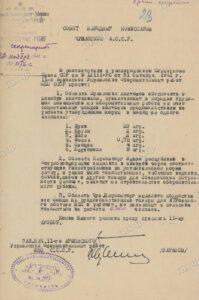 Обращение 11-го Армейского управления оборонительных работ