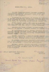 Телеграмма начальника 12-го армейского управления оборонительных сооружений