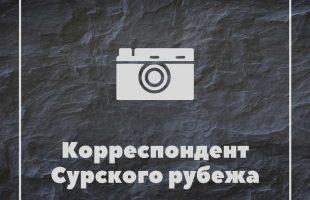 Корреспондент-сурского-рубежа